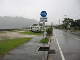 自転車旅行 沖縄離島(西表島・...